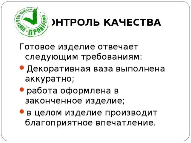 КОНТРОЛЬ КАЧЕСТВА Готовое изделие отвечает следующим требованиям: