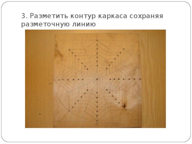 3. Разметить контур каркаса сохраняя разметочную линию