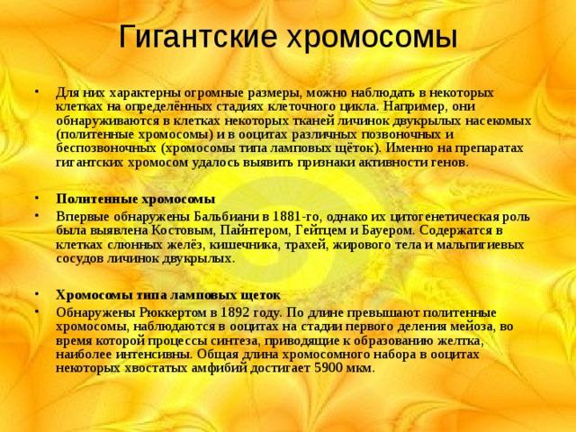 Гигантские хромосомы