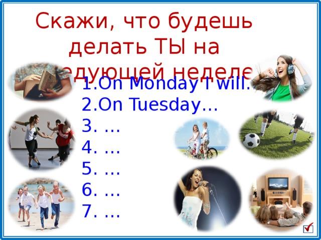 Скажи, что будешь делать ТЫ на следующей неделе