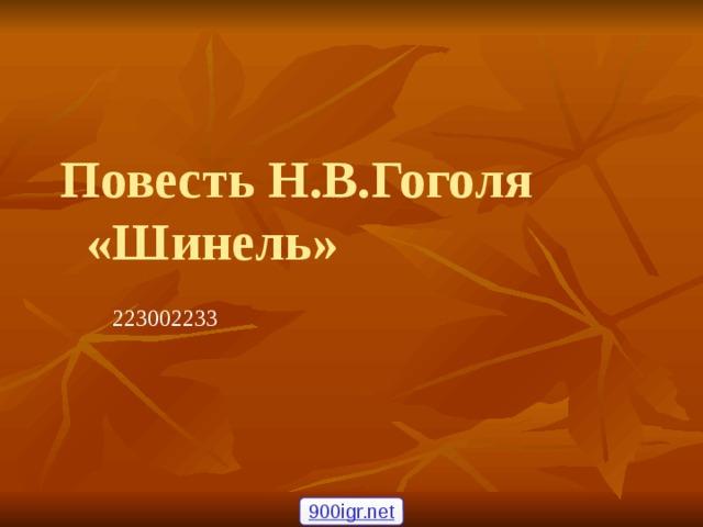 Повесть Н.В.Гоголя «Шинель» 223002233 900igr.net