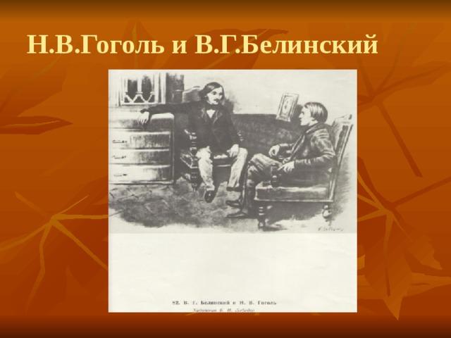Н.В.Гоголь и В.Г.Белинский