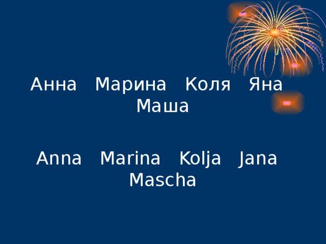 Анна Марина Коля Яна Маша Anna Marina Kolja Jana Mascha