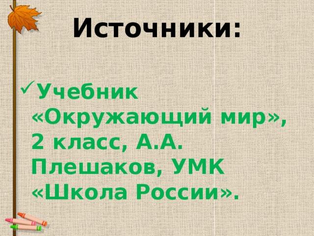 Источники: