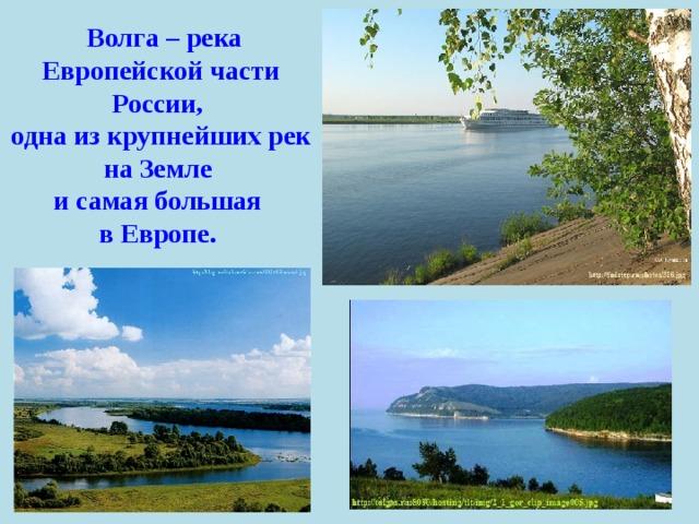 Волга – река Европейской части России, одна из крупнейших рек на Земле и самая большая в Европе.