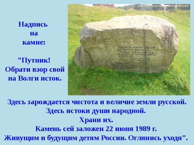 Надпись на камне: