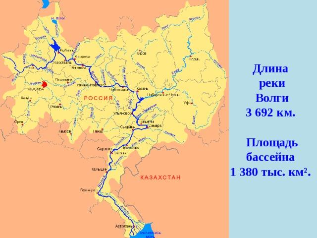 Длина реки Волги 3 692 км.  Площадь бассейна 1 380 тыс. км².