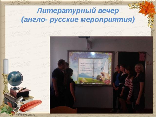 Литературный вечер  (англо- русские мероприятия)