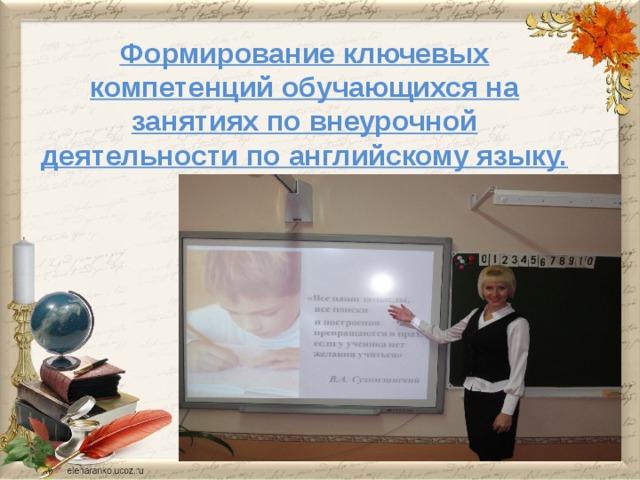 Формирование ключевых компетенций обучающихся на занятиях по внеурочной деятельности по английскому языку.