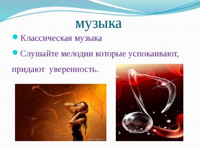 музыка Классическая музыка Слушайте мелодии которые успокаивают, придают уверенность.