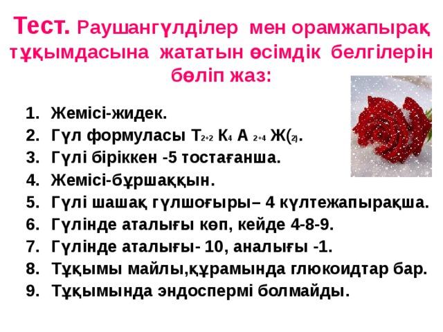Тест. Раушангүлділер мен орамжапырақ тұқымдасына жататын өсімдік белгілерін бөліп жаз: