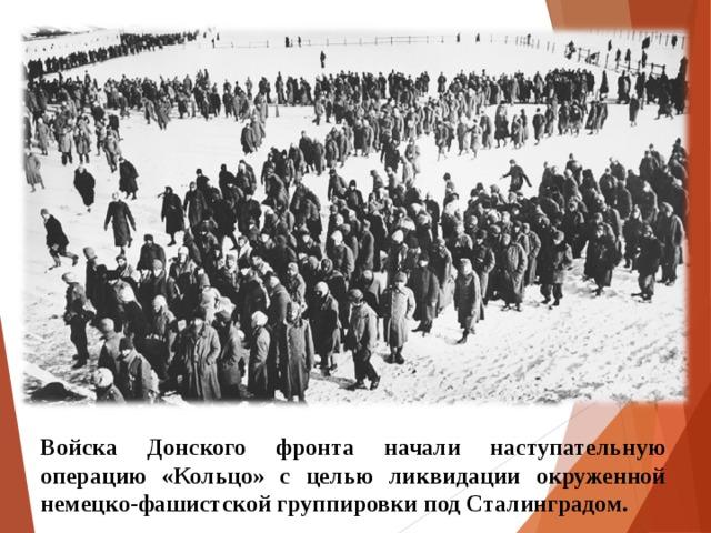 Войска Донского фронта начали наступательную операцию «Кольцо» с целью ликвидации окруженной немецко-фашистской группировки под Сталинградом.
