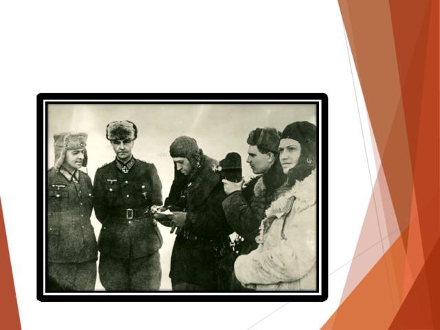 Пленение генерал-фельдмаршала Паулюса в Сталинграде