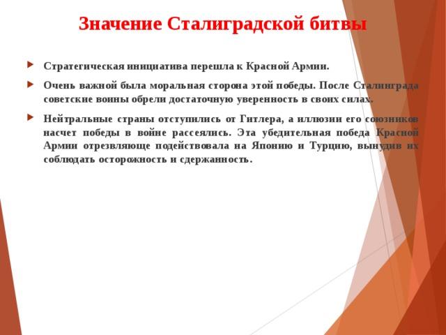 Значение Сталиградской битвы