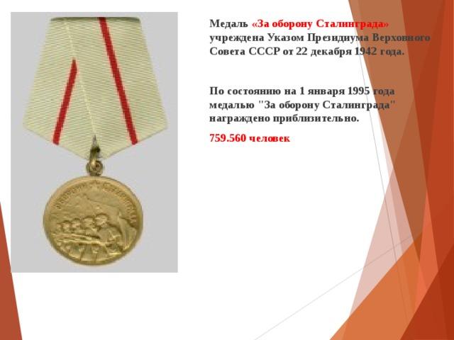 Медаль  «За оборону Сталинграда»  учреждена Указом Президиума Верховного Совета СССР от 22 декабря 1942 года.   По состоянию на 1 января 1995 года медалью