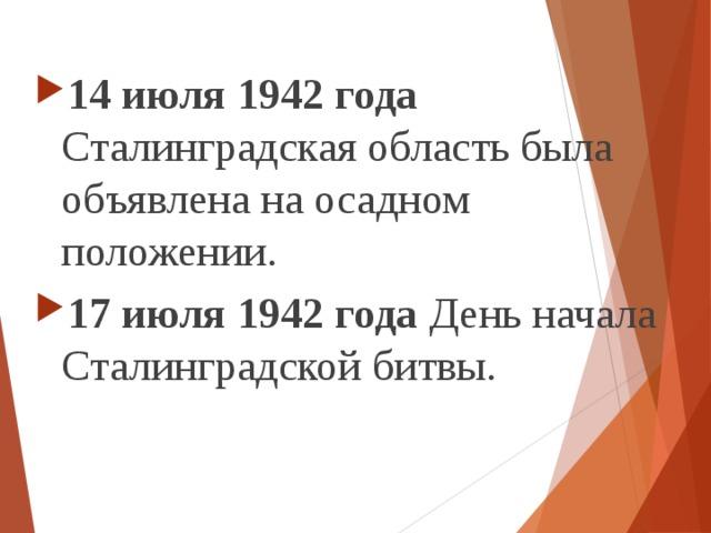 14 июля 1942 года Сталинградская область была объявлена на осадном положении. 17 июля 1942 года День начала Сталинградской битвы.