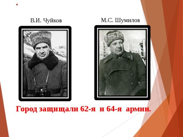 Город защищали 62-я и 64-я армии.