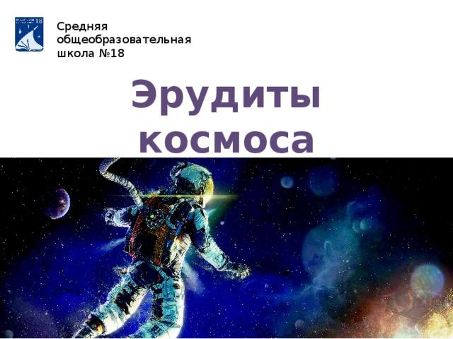 Средняя общеобразовательная школа №18 Эрудиты космоса
