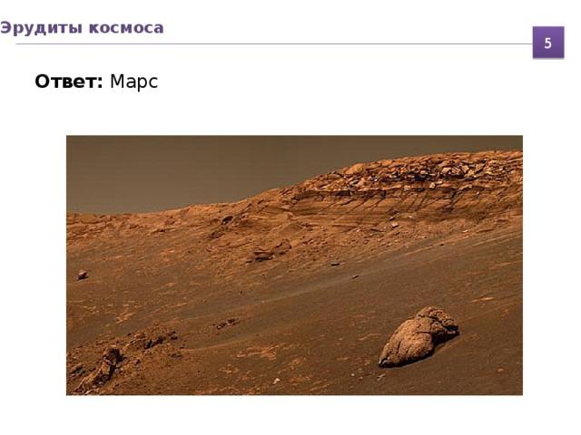 Эрудиты космоса    Ответ: Марс   5