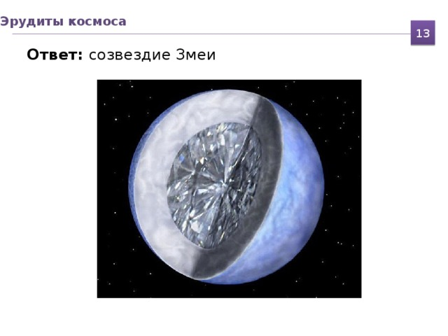 Эрудиты космоса   Ответ: созвездие Змеи   13
