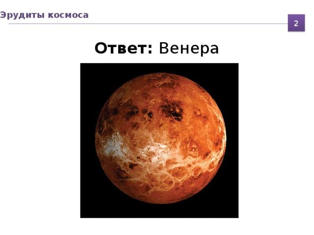 Эрудиты космоса   Ответ: Венера 2