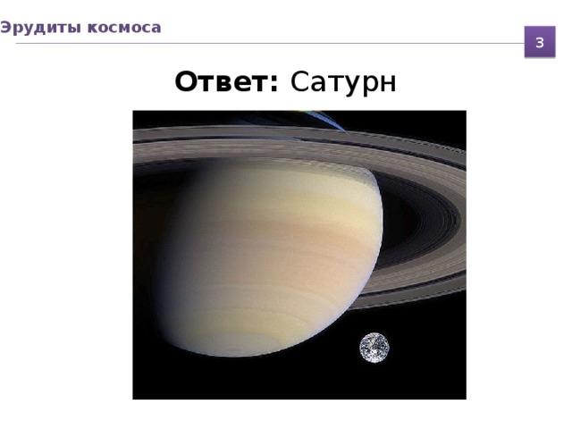 Эрудиты космоса Ответ: Сатурн   3
