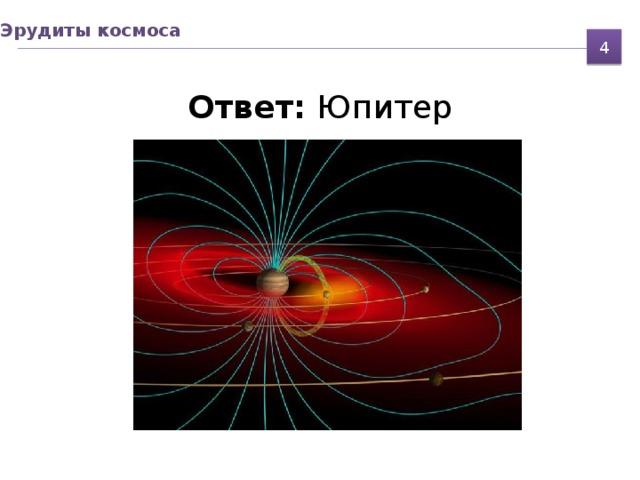 Эрудиты космоса 4 Ответ: Юпитер