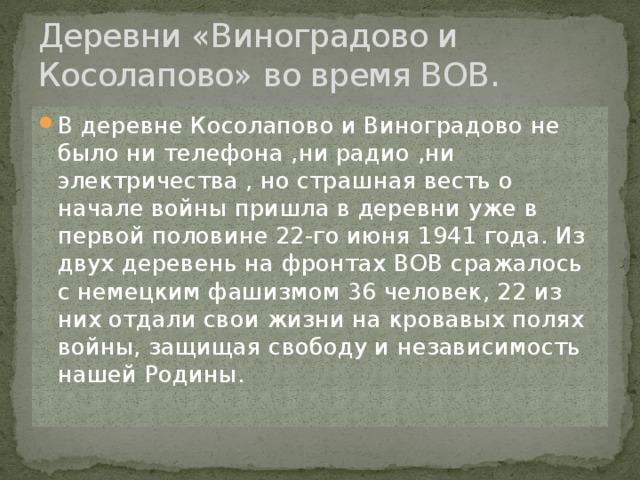 Деревни «Виноградово и Косолапово» во время ВОВ.