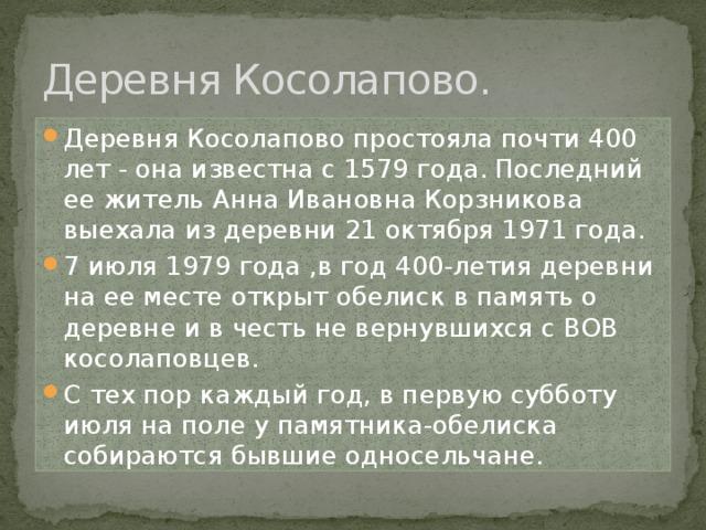Деревня Косолапово.