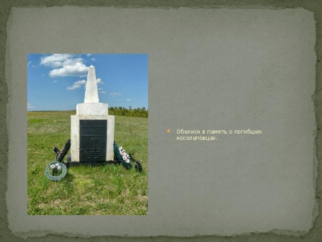 Обелиск в память о погибших косолаповцах.