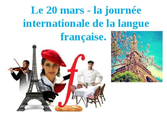 Le 20 mars - la journée internationale de la langue française.