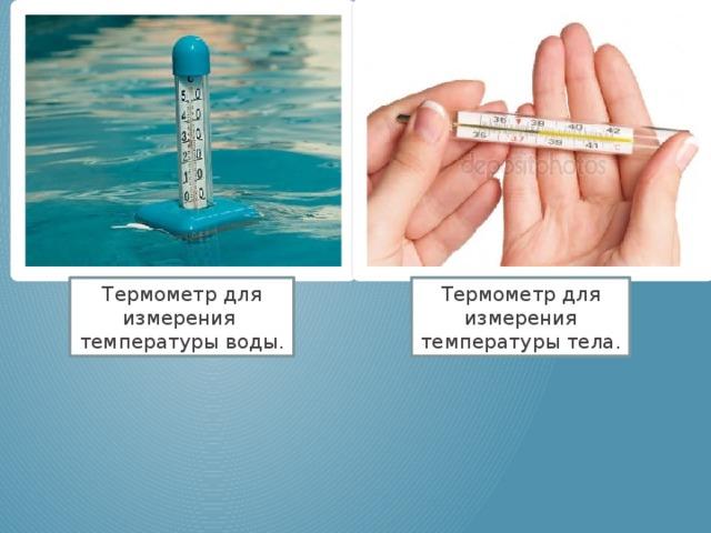 Термометр для измерения температуры воды . Термометр для измерения температуры тела .