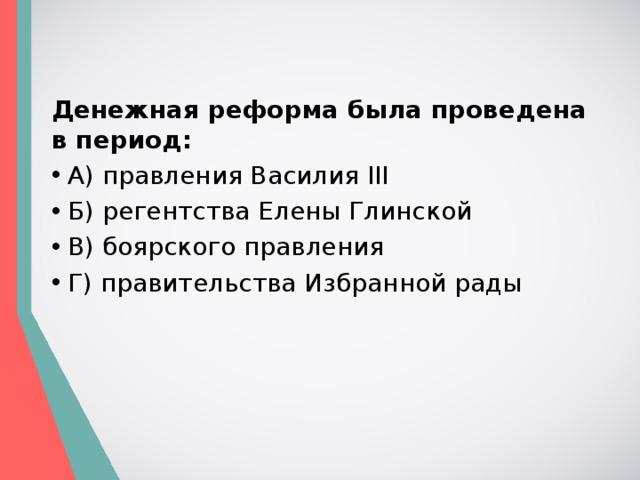 Денежная реформа была проведена в период: