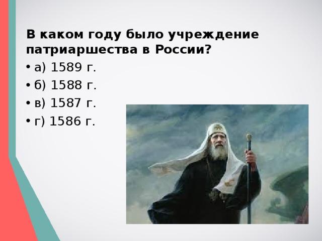 В каком году было учреждение патриаршества в России?