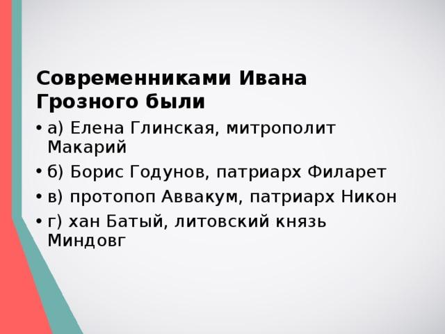 Современниками Ивана Грозного были