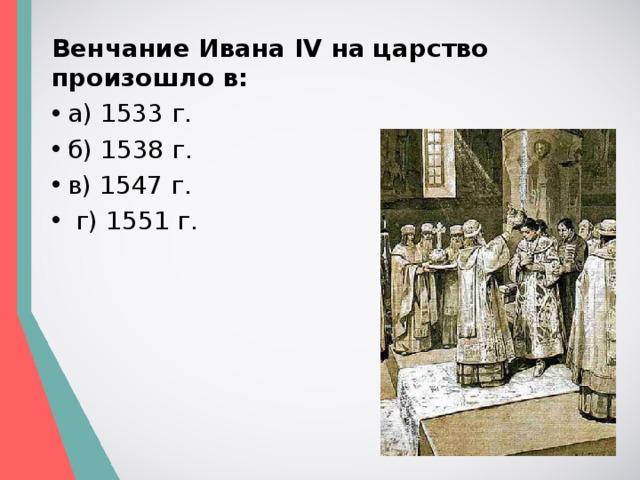 Венчание Ивана IV на царство произошло в: