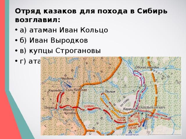 Отряд казаков для похода в Сибирь возглавил: