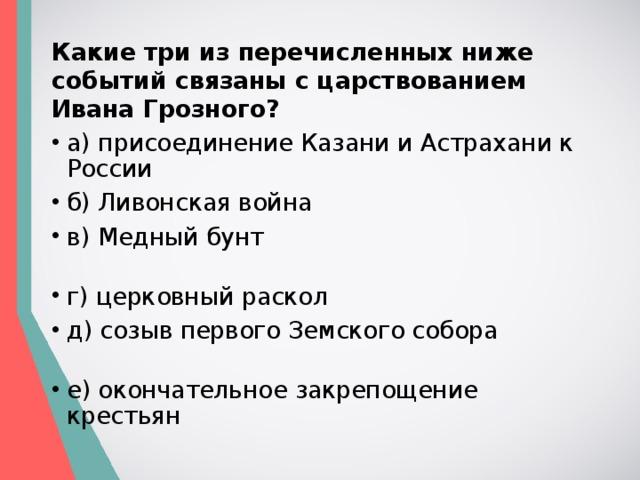 Какие три из перечисленных ниже событий связаны с царствованием Ивана Грозного?