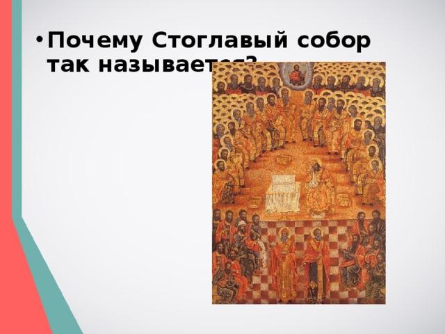 Почему Стоглавый собор так называется?
