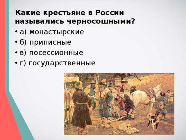 Какие крестьяне в России назывались черносошными?