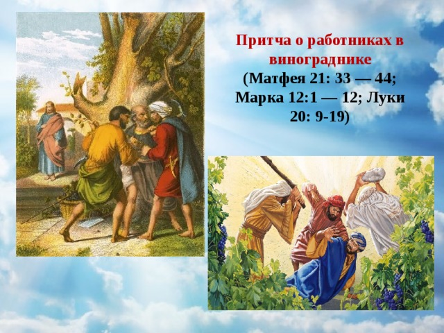 Притча о работниках в винограднике (Матфея 21: 33 — 44; Марка 12:1 — 12; Луки 20: 9-19)