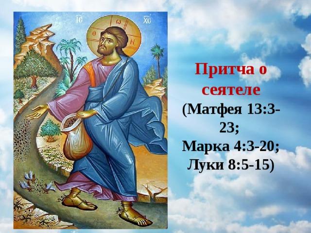 Притча о сеятеле (Матфея 13:3-23; Марка 4:3-20; Луки 8:5-15)