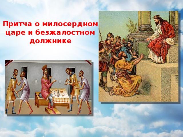 Притча о милосердном царе и безжалостном должнике