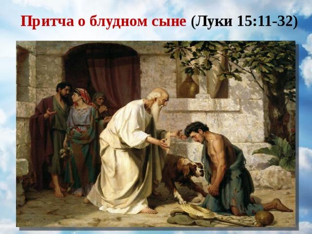 Притча о блудном сыне (Луки 15:11-32)