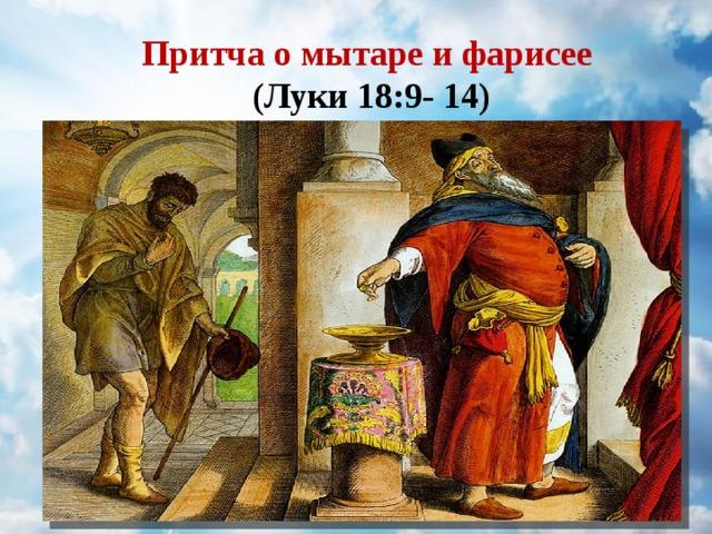 Притча о мытаре и фарисее (Луки 18:9- 14)