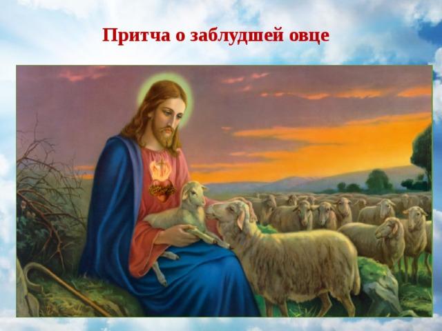 Притча  о  заблудшей  овце