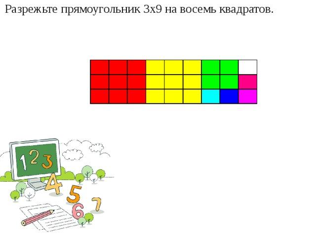 Разрежьте прямоугольник 3x9 на восемь квадратов.