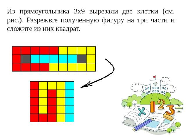 Из прямоугольника 3х9 вырезали две клетки (см. рис.). Разрежьте полученную фигуру на три части и сложите из них квадрат.