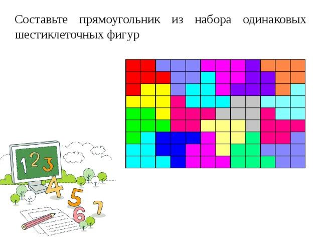 Составьте прямоугольник из набора одинаковых шестиклеточных фигур