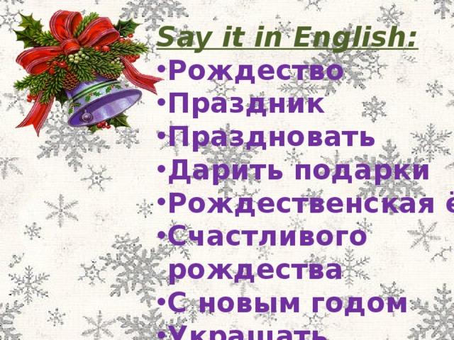 Say it in English: